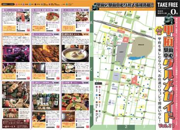甲府駅前中心グルメガイド