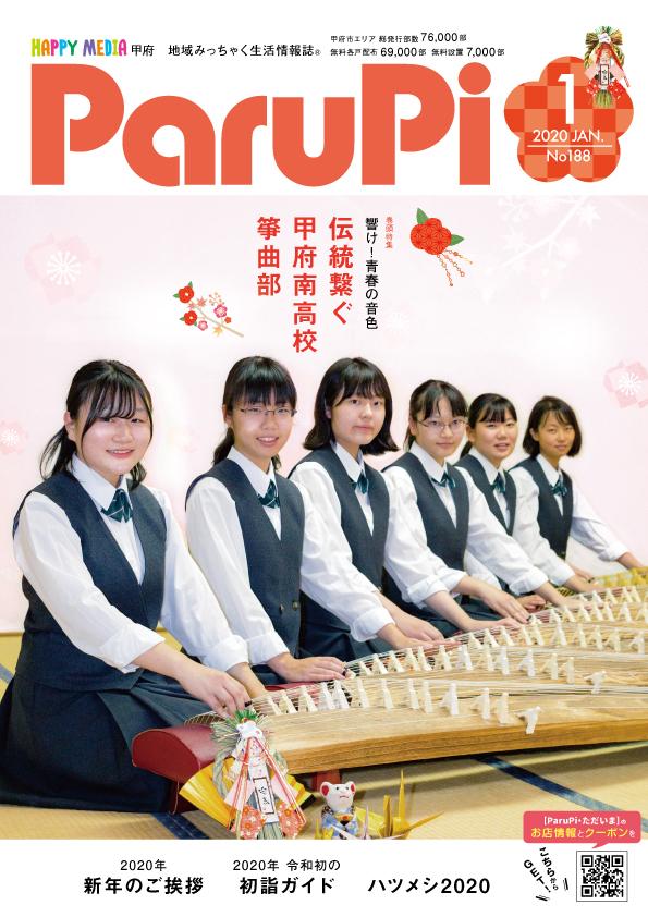 ParuPi甲府版