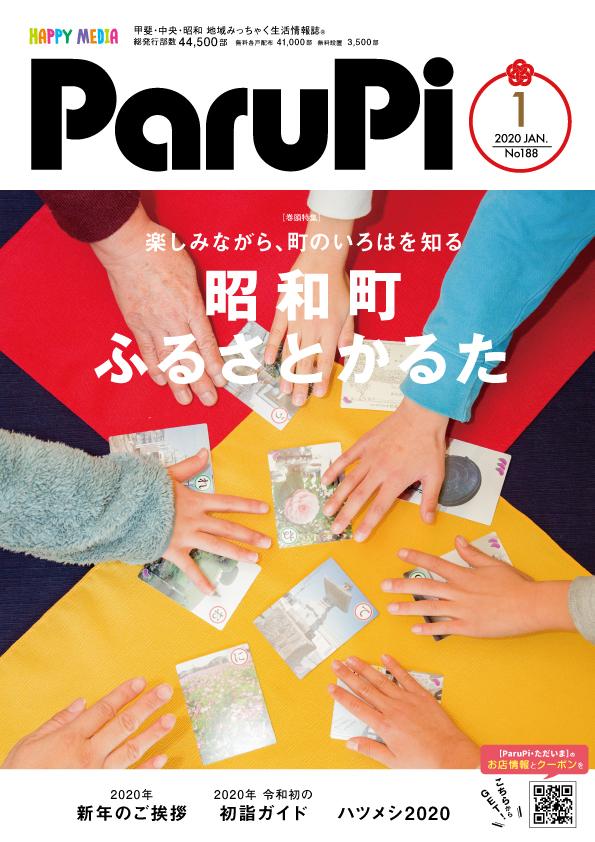 ParuPi甲斐・中央・昭和