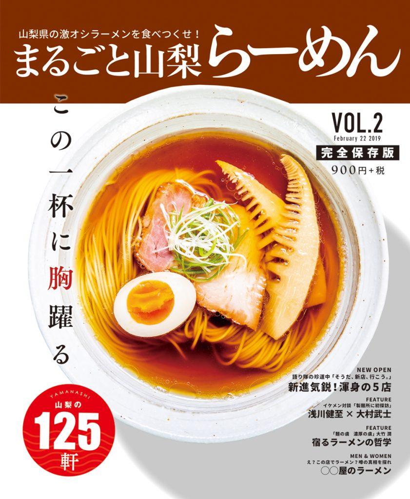 まるごと山梨らーめん vol.2