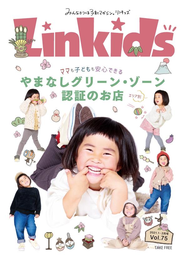 Linkids